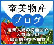 奄美物産公式ブログ