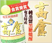 モンドセレクション受賞 高倉