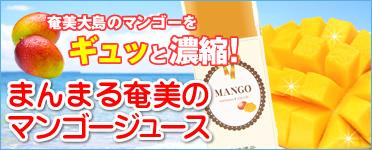 まんまる奄美のマンゴージュース