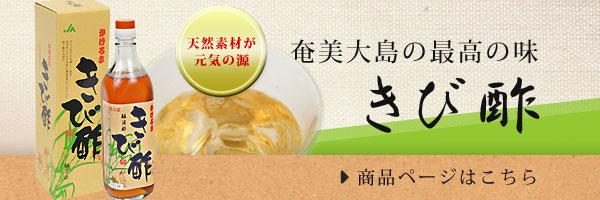 きび酢の商品ページはこちら
